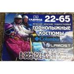Горнолыжные костюмы Садовод 22-65