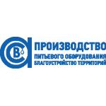 Компания А-С-В Питьевое Оборудование