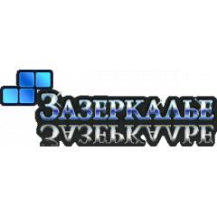 ООО ТД Зазеркалье