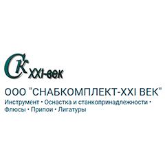 ООО СНАБКОМПЛЕКТ-XXI ВЕК