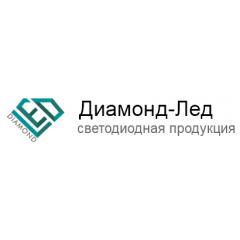 Диамонд-Лед