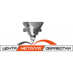 ООО ЦентрМеталлоОбработки