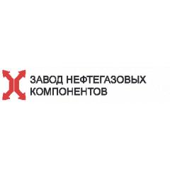 ООО Завод НефтеГазовых Компонентов