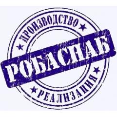 ООО РОБАСНАБ