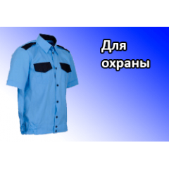 Российский производитель форменных рубашек