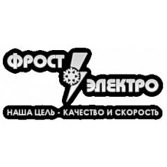ФростЭлектро