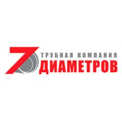 ООО Трубная компания 7 диаметров