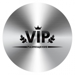 VIP размещение