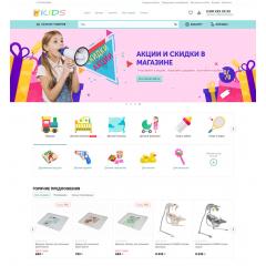 Готовый интернет магазин детских товаров по дропшиппингу